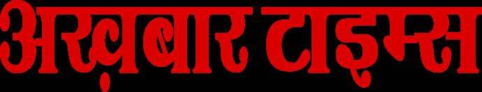 अख़बार टाइम्स (Akhbaar Times)